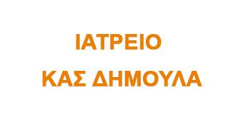 ΙΑΤΡΕΙΟ Κας ΔΗΜΟΥΛΑ