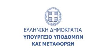 Υπουργείο Υποδομών & Μεταφορών